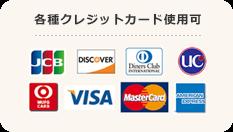 各種クレジットカード使用可